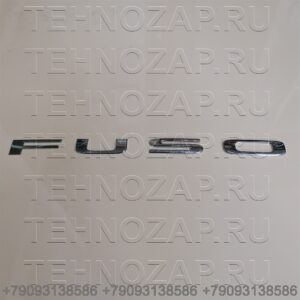 Буквы в решетку «FUSO» MK546617
